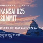 2/5(水)KANSAI U-25 SUMMIT